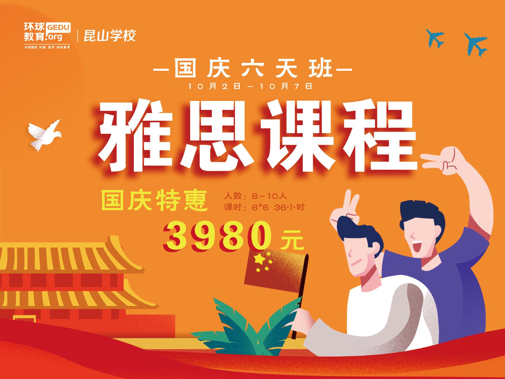 国庆六天班 ope体育官网app课程