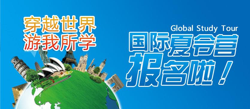 留学之前,你应该出国先看看!