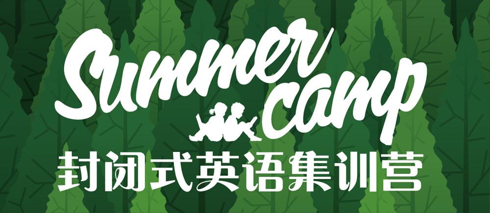 【号外号外!】2016潮州环球教育夏令营即将开始啦!