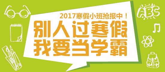 2017寒假小班   提前报,享优惠!最高直减1000元!