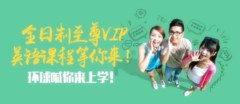 我们喊你来上学! 全日制至尊VIP英语课程等你来!