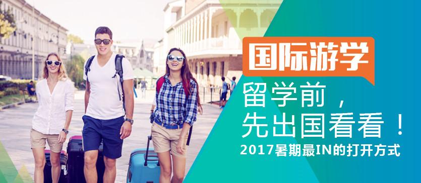 2017暑期国际游学招募啦,4月20日前报名有优惠!