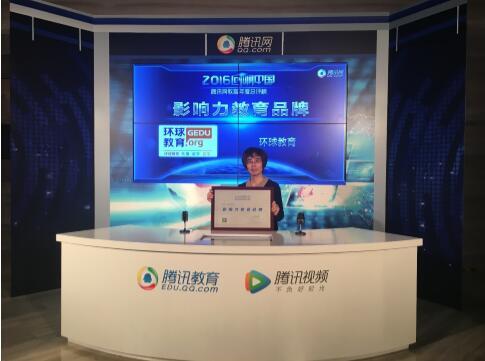 """""""环球教育荣获""""2016年度影响力教育品牌"""""""""""