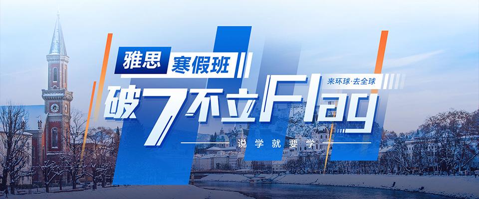 2020东莞雅思寒假班