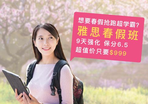 【特惠$999】春假雅思6.5集训班