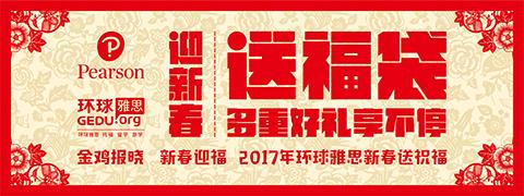 新春献礼︱环球雅思迎新春,福袋课程享不停