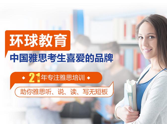 环球教育中国考生喜爱品牌