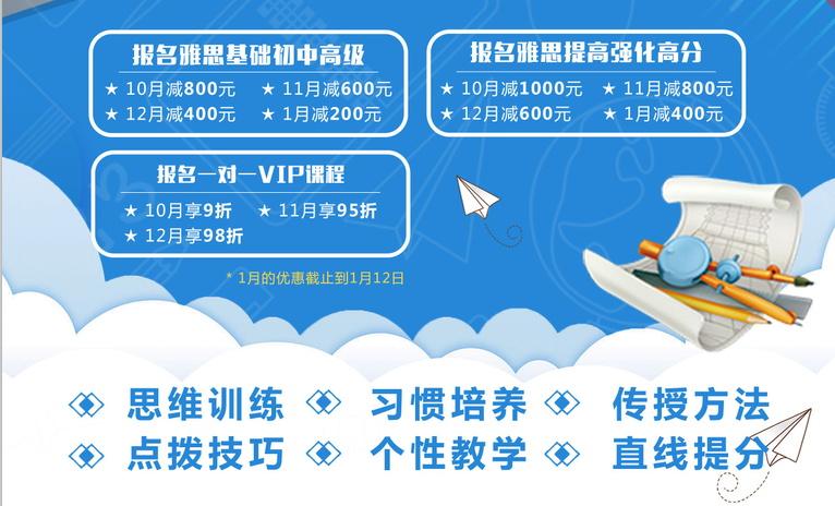 2020ope体育官网app托福寒假班预报优惠