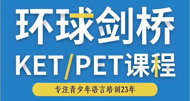 KET/PET课程(一)