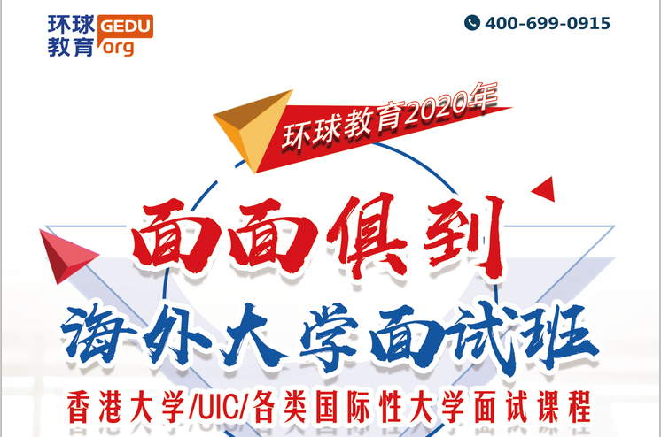 香港大学面试班