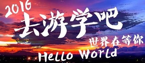 2016环球游学★国际夏令营★