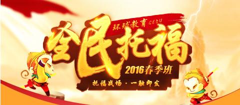 2016年托福春季班火爆开启中!!