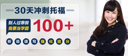 2016托福寒假班
