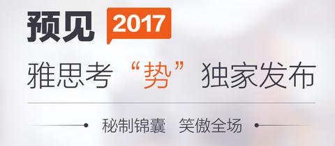 2017年雅思考情预测