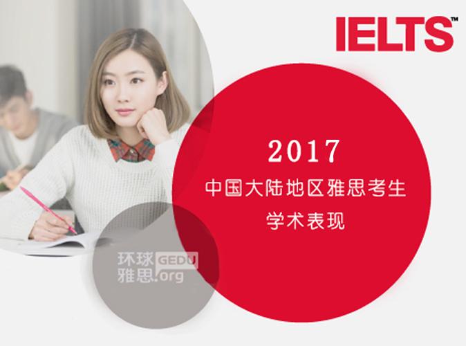 2017中国大陆地区雅思考生学术表现