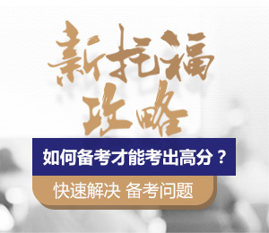 2019江阴托福备考
