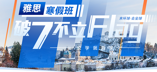 西宁环球教育寒假班