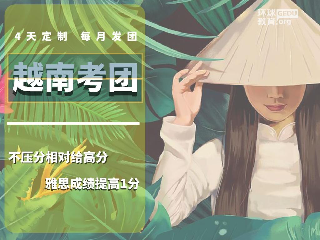 越南ope体育官网app考团