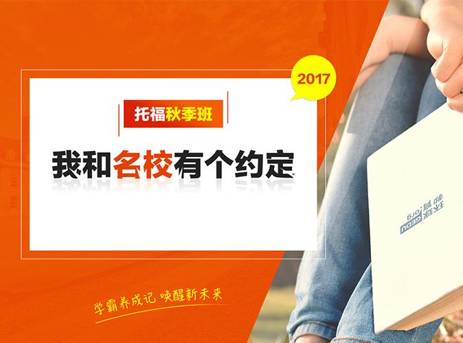 常州环球教育2017秋季班火热招生