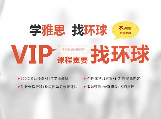 环球VIP课程