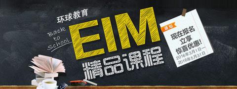 EIM精品课程