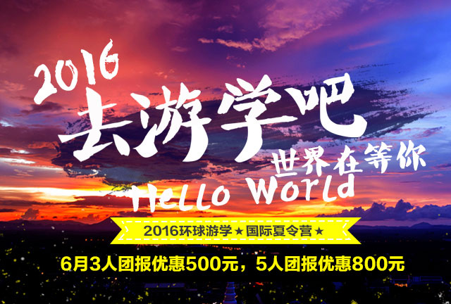 2016环球夏令营