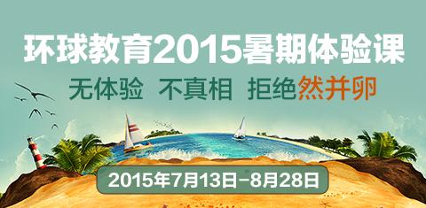 环球教育2015暑期体验课