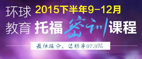 环球2015下半年9-12月教育托福密训课程