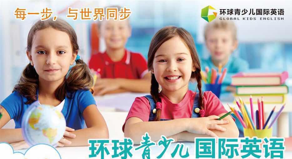 七月二日,环球青少儿国际英语来了!