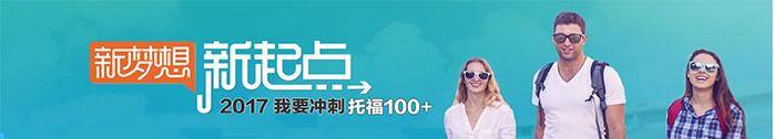 上海环球托福春季班