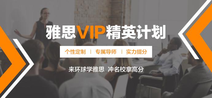 环球雅思VIP精英计划,快速提分更有效