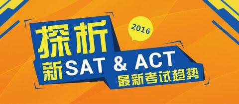 SAT/ACT课程