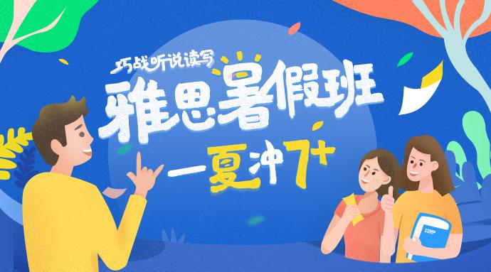 限时优惠丨环球教育ope体育官网app/托福暑期班开始招生啦!