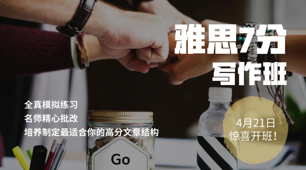 4.21ope体育官网app写作班