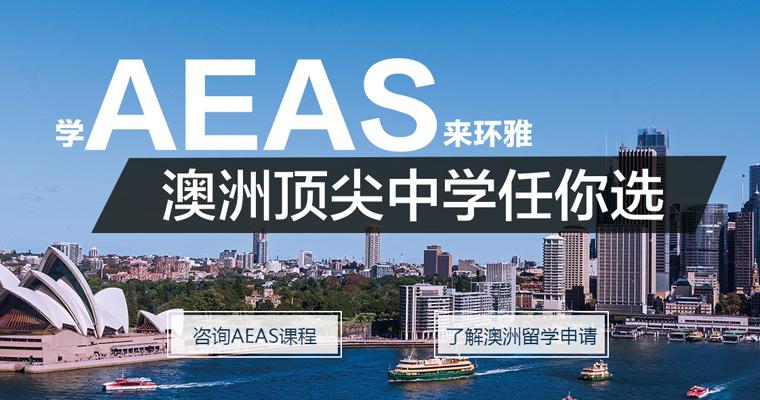 AEAS课程
