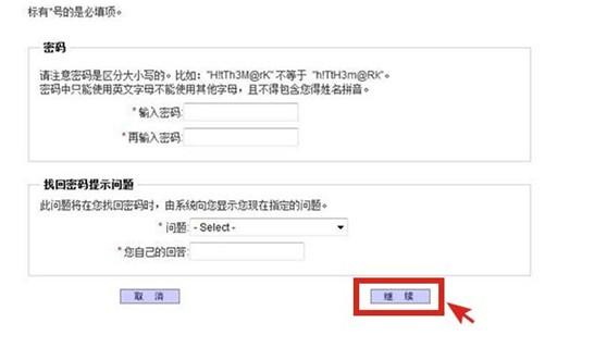 2015年托福官网报名流程详解(最新)