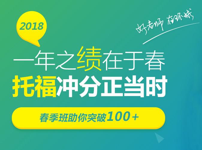 2018托福春季班