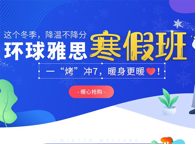 ope体育官网app寒假班