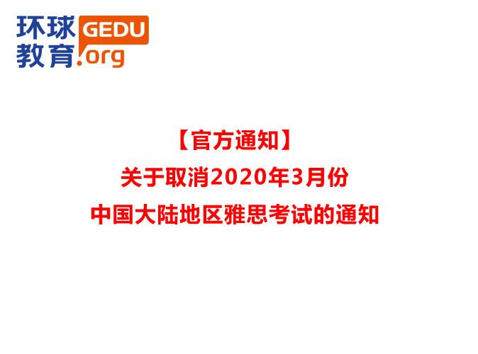 【官方通知】关于取消2020年3月份中国大陆地区ope体育官网app考试的通知