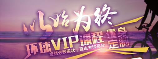 环球雅思 最强VIP学习中心  一对一就够了