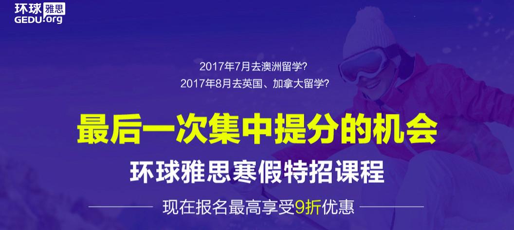 环球雅思寒假特训班,12月份隆重开启!