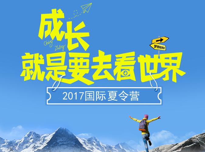 2017国际夏令营