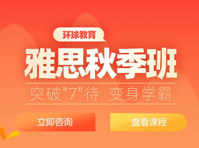 ope体育官网app秋季课程