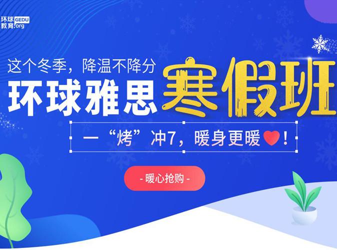 ope体育官网app寒假课程