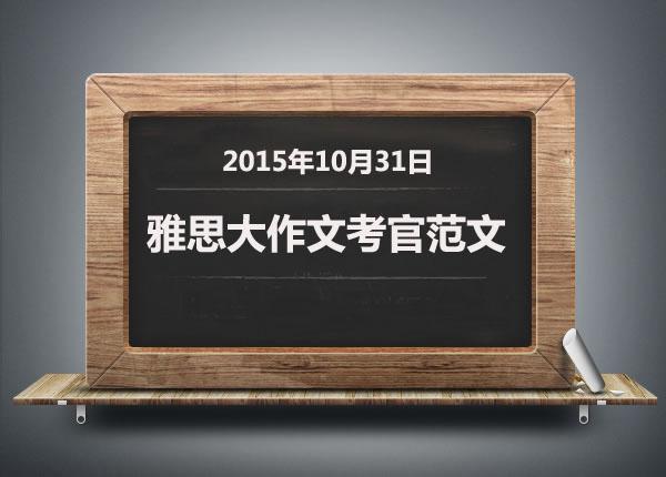 环球教育2015.10.31雅思大范文范文
