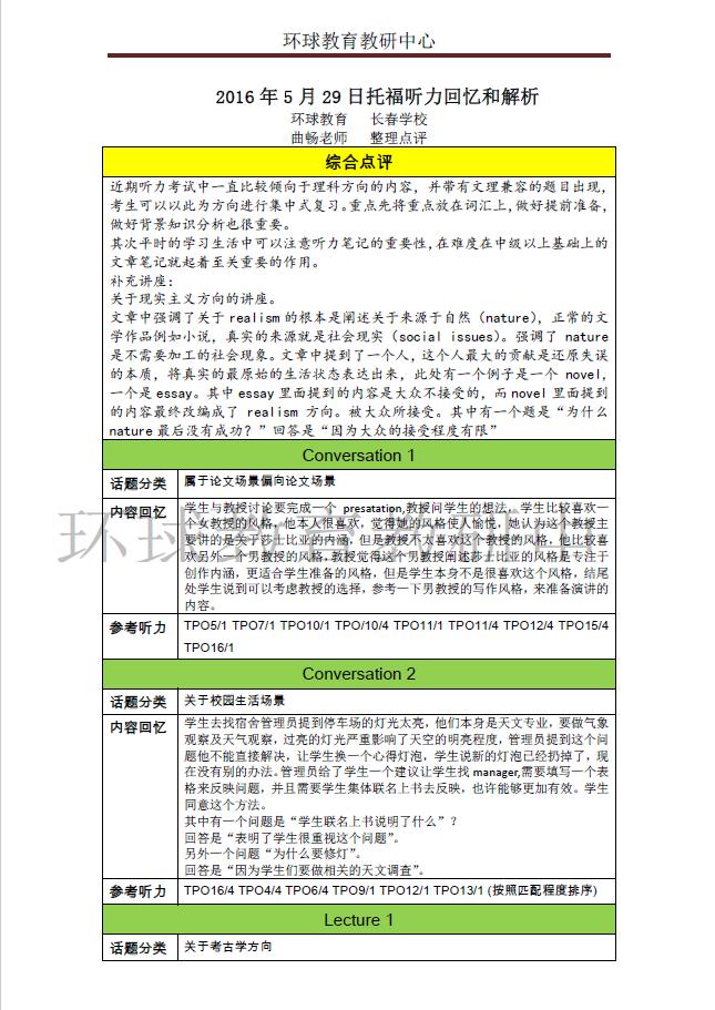 2016年5月29日托福考试听说读写全科回忆