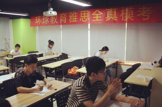 环球教育雅思考试