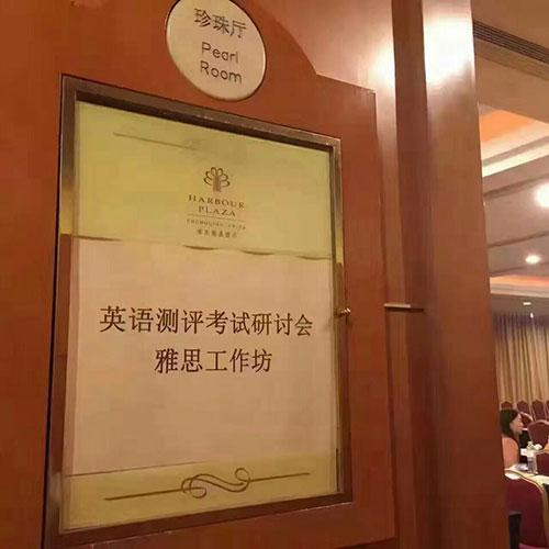 雅思官方研讨会