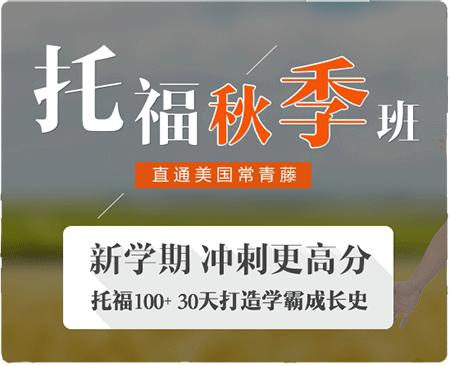 重庆环球雅思托福秋季班