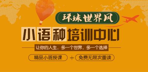 重庆环球小语种培训